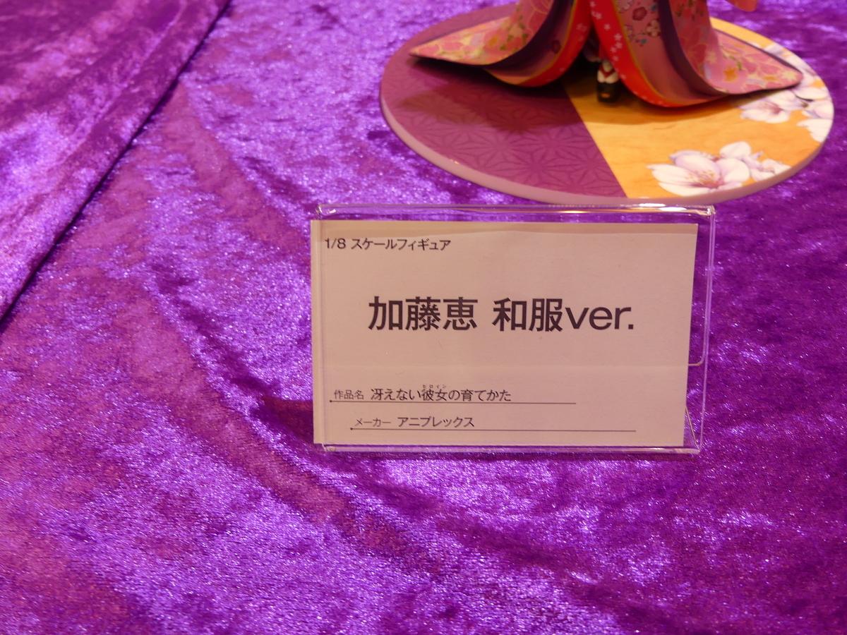 f:id:dagashiya-kei-chan:20191020162300j:plain