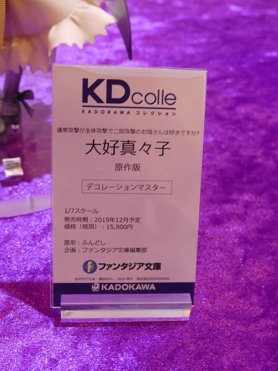 f:id:dagashiya-kei-chan:20191020163847j:plain