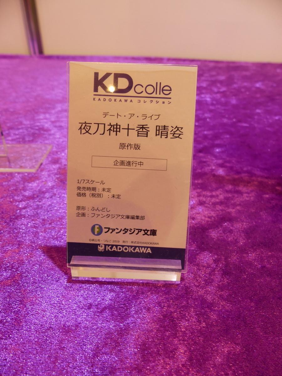 f:id:dagashiya-kei-chan:20191020164159j:plain