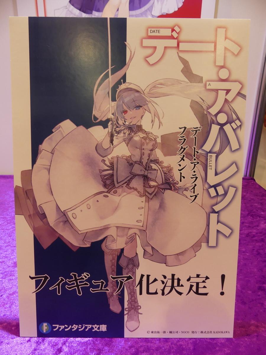 f:id:dagashiya-kei-chan:20191020164429j:plain