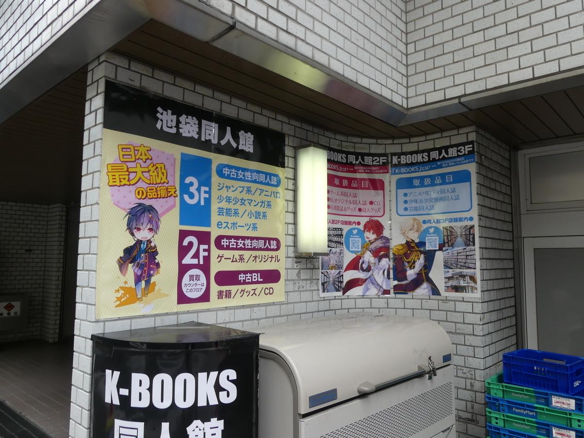 f:id:dagashiya-kei-chan:20191022090623j:plain