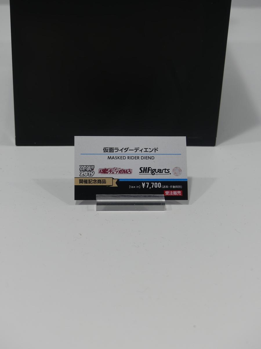 f:id:dagashiya-kei-chan:20191027155304j:plain