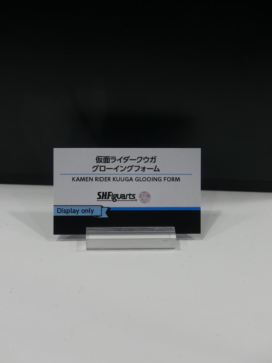 f:id:dagashiya-kei-chan:20191027155442j:plain