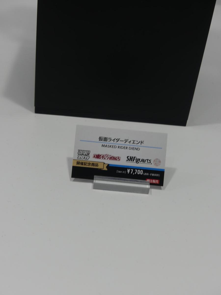 f:id:dagashiya-kei-chan:20191027155922j:plain