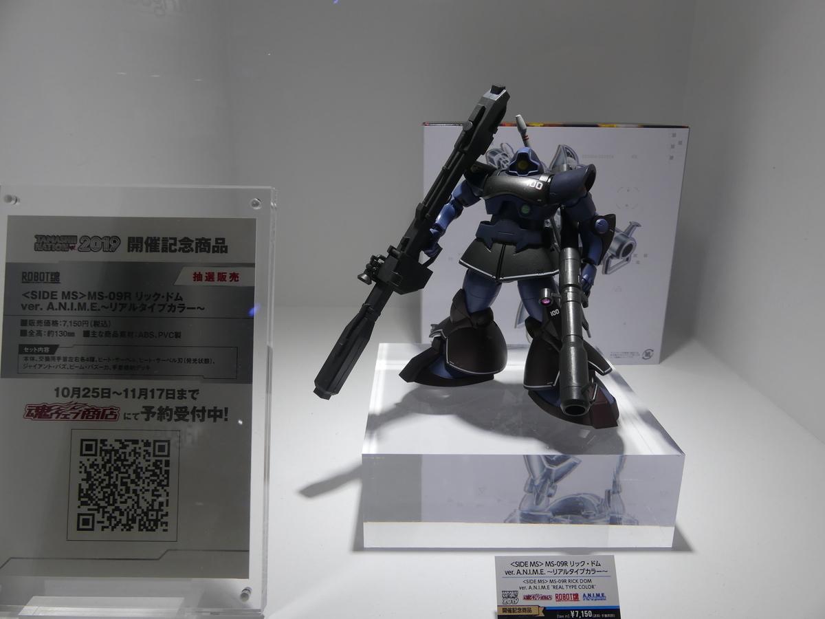 f:id:dagashiya-kei-chan:20191027162302j:plain