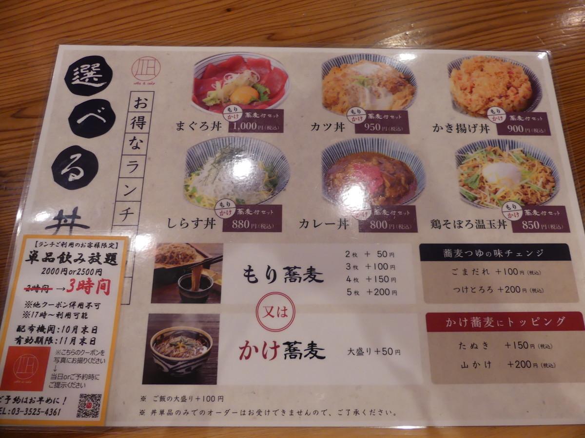 f:id:dagashiya-kei-chan:20191030114455j:plain