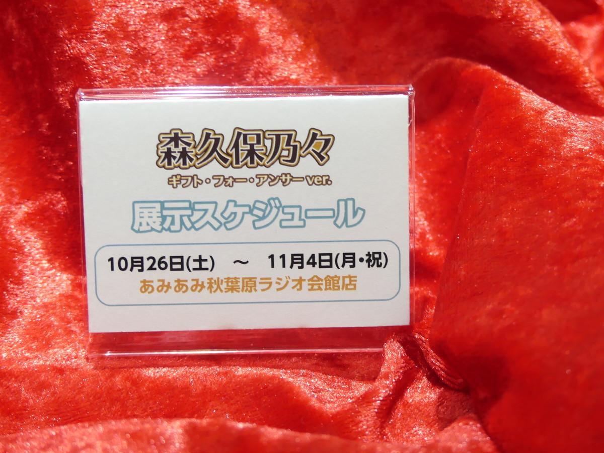 f:id:dagashiya-kei-chan:20191102132813j:plain