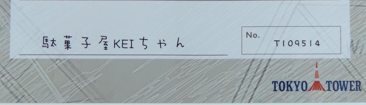 f:id:dagashiya-kei-chan:20191104113645j:plain