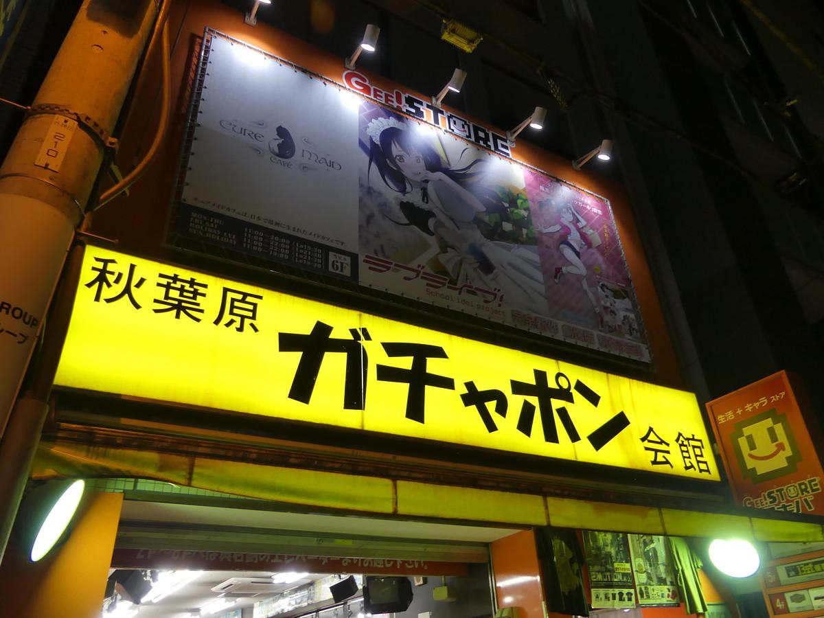 f:id:dagashiya-kei-chan:20191105013641j:plain
