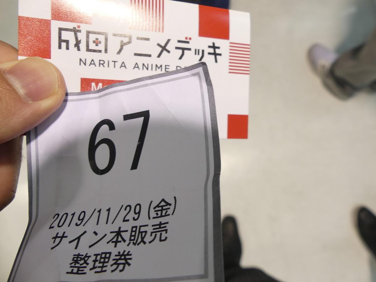 f:id:dagashiya-kei-chan:20191129183755j:plain