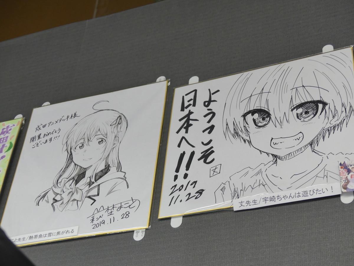 f:id:dagashiya-kei-chan:20191129190747j:plain