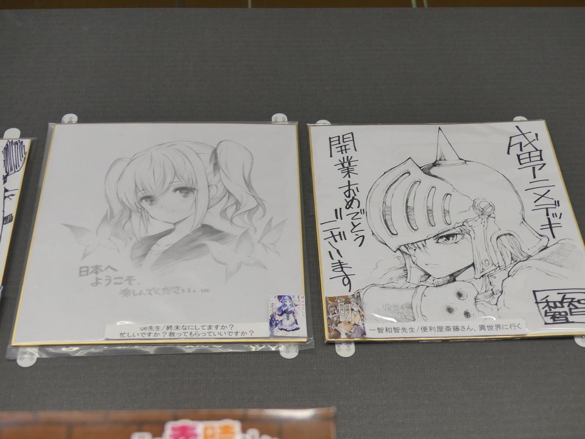 f:id:dagashiya-kei-chan:20191129190826j:plain