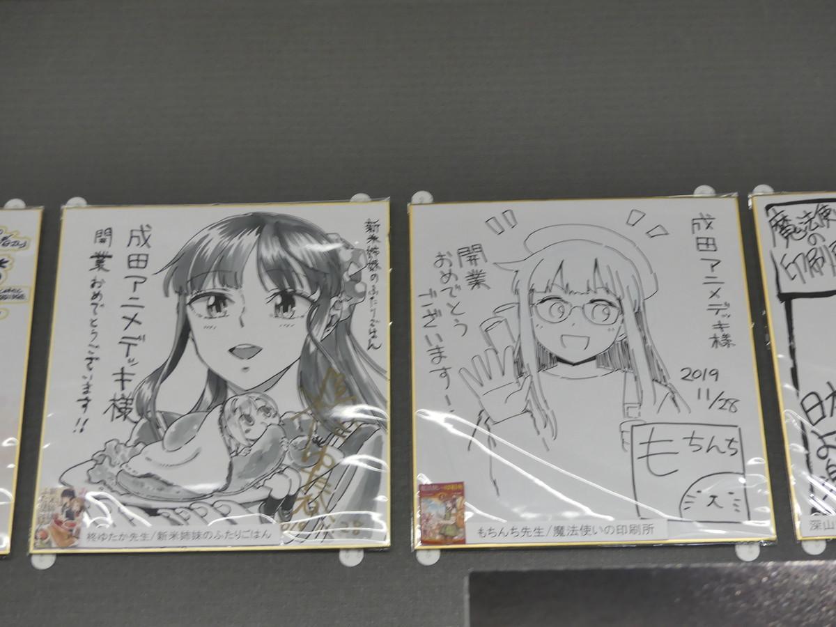 f:id:dagashiya-kei-chan:20191129190929j:plain