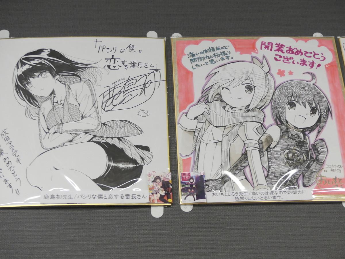 f:id:dagashiya-kei-chan:20191129191020j:plain