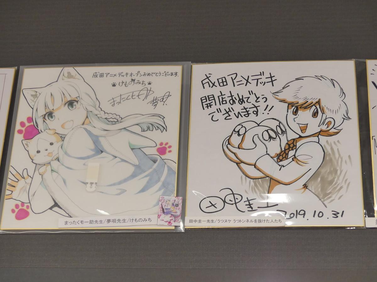f:id:dagashiya-kei-chan:20191129205206j:plain