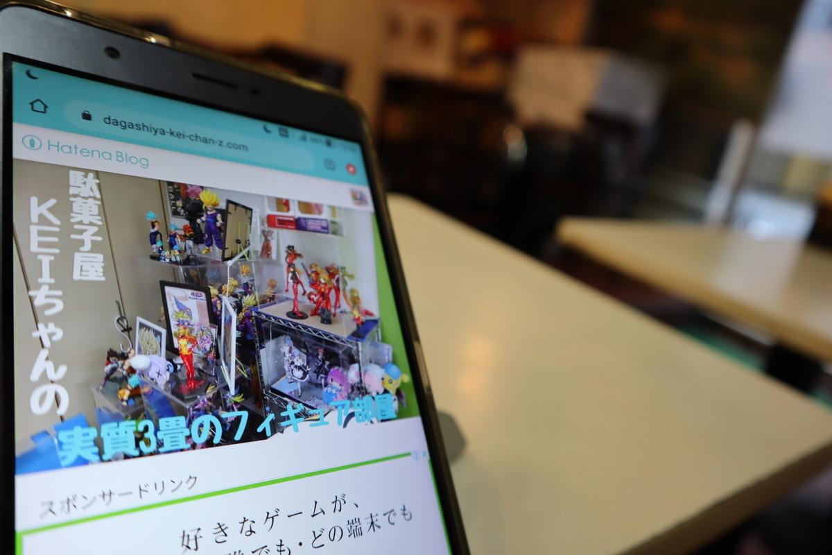 f:id:dagashiya-kei-chan:20200125012339j:plain