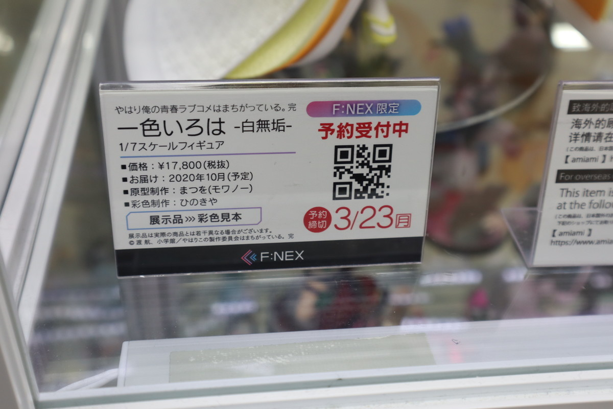 f:id:dagashiya-kei-chan:20200313162121j:plain