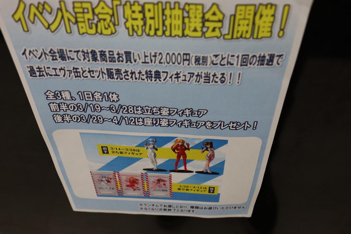 f:id:dagashiya-kei-chan:20200326183224j:plain
