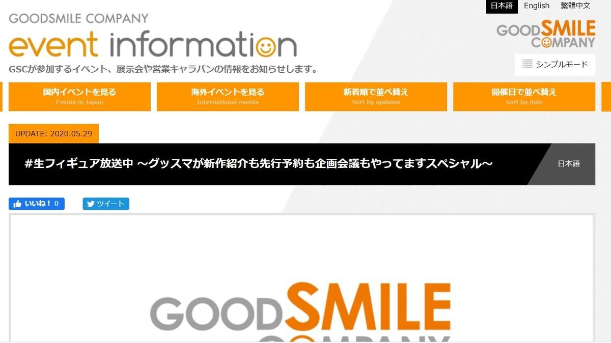 f:id:dagashiya-kei-chan:20200530074714j:plain