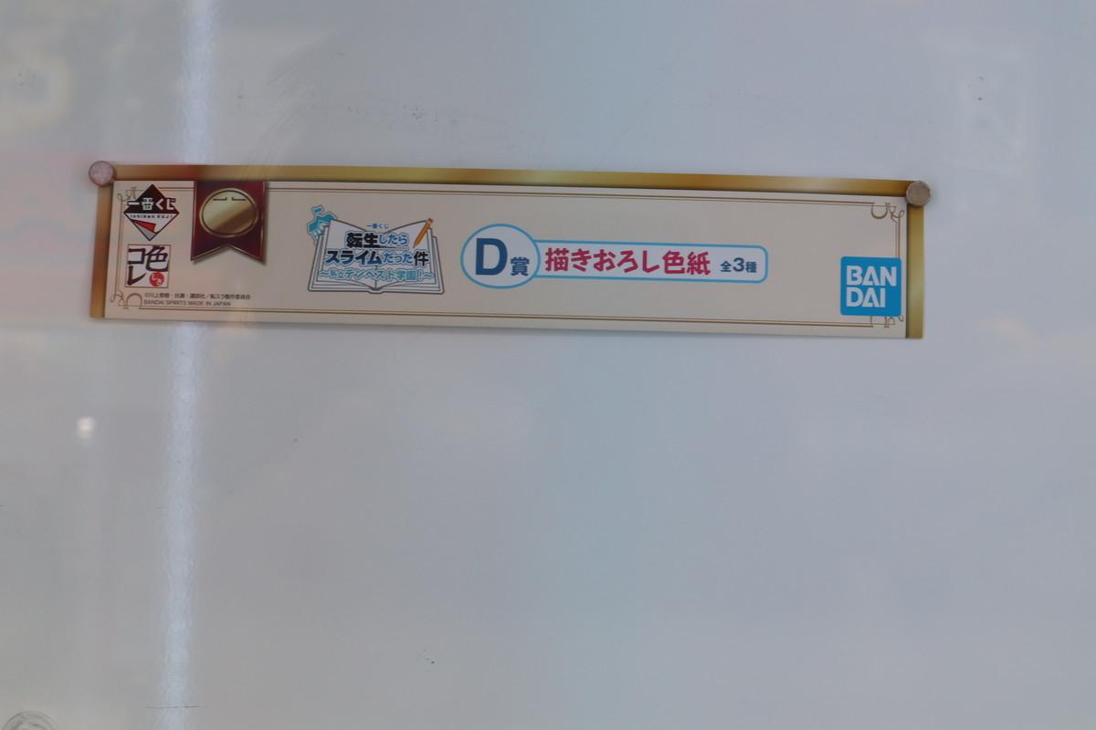 f:id:dagashiya-kei-chan:20200630214011j:plain