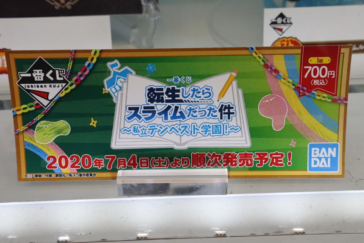 f:id:dagashiya-kei-chan:20200630214158j:plain