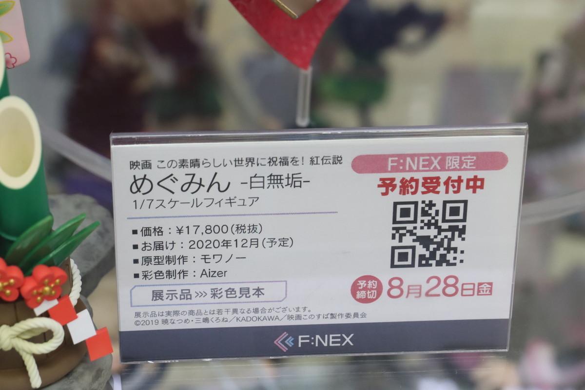 f:id:dagashiya-kei-chan:20200710185942j:plain