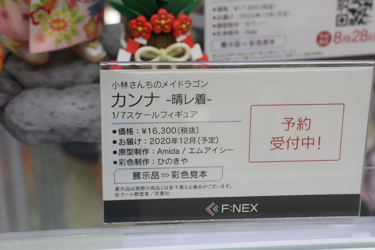 f:id:dagashiya-kei-chan:20200710211931j:plain