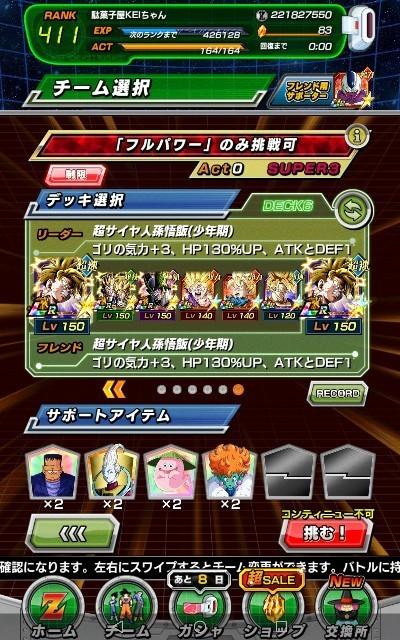 f:id:dagashiya-kei-chan:20200906120550j:image