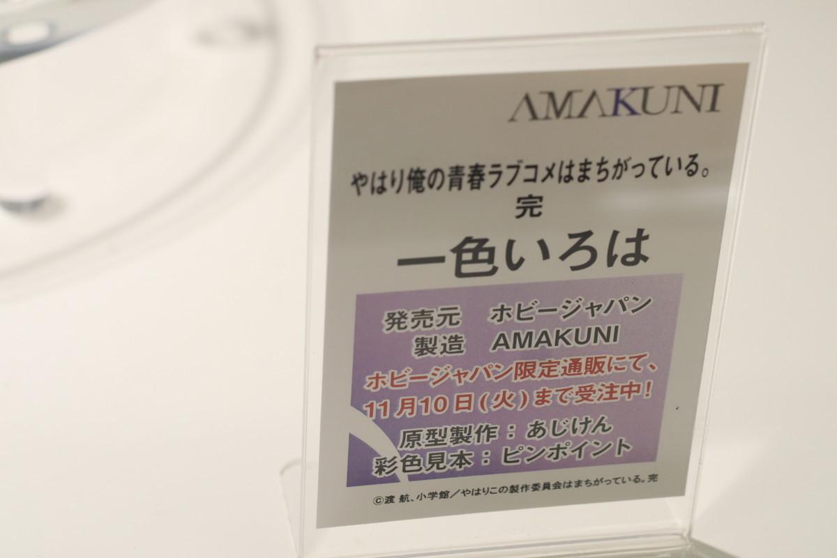 f:id:dagashiya-kei-chan:20201003062348j:plain