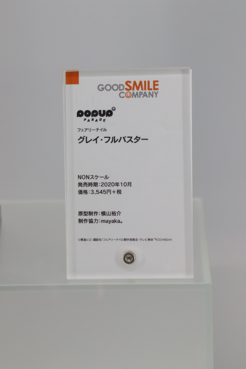 f:id:dagashiya-kei-chan:20201017220901j:plain