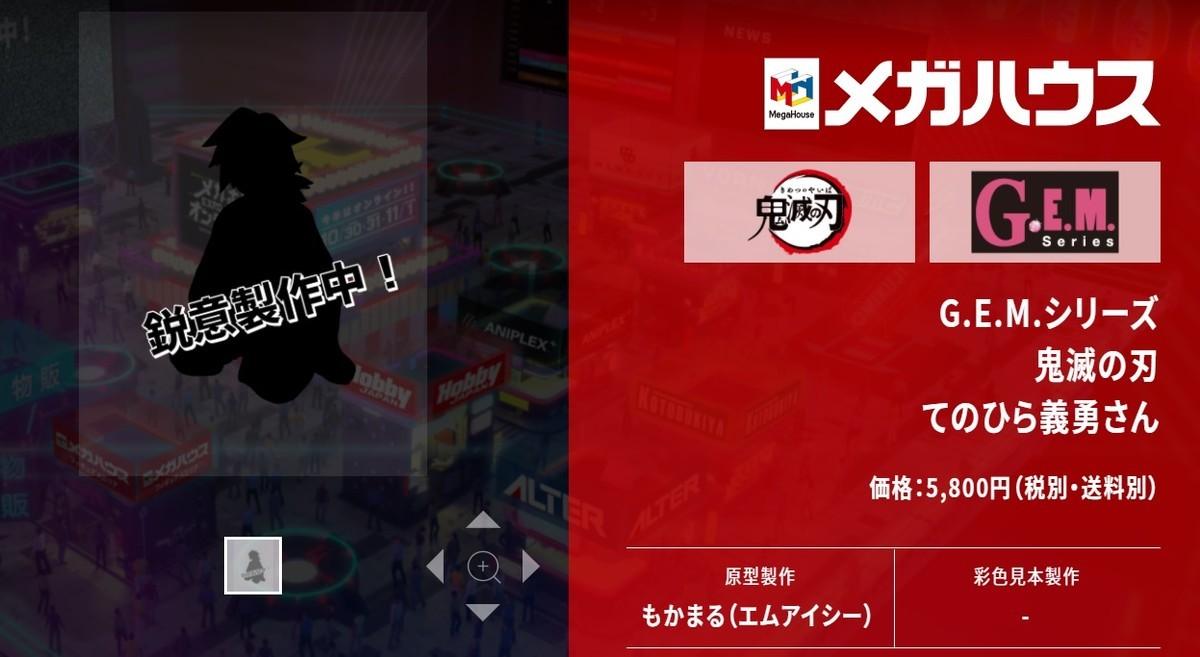 f:id:dagashiya-kei-chan:20201030154701j:plain