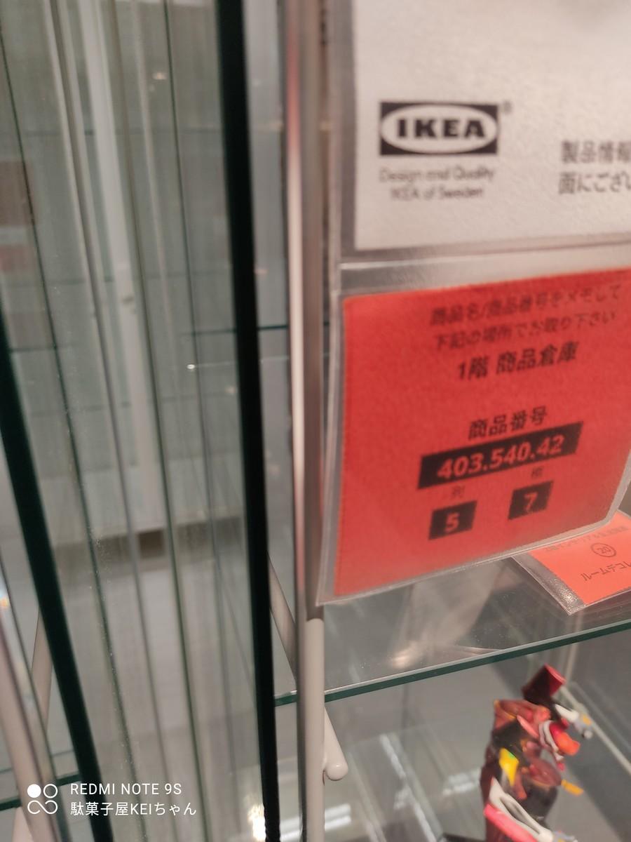 f:id:dagashiya-kei-chan:20201103163424j:plain