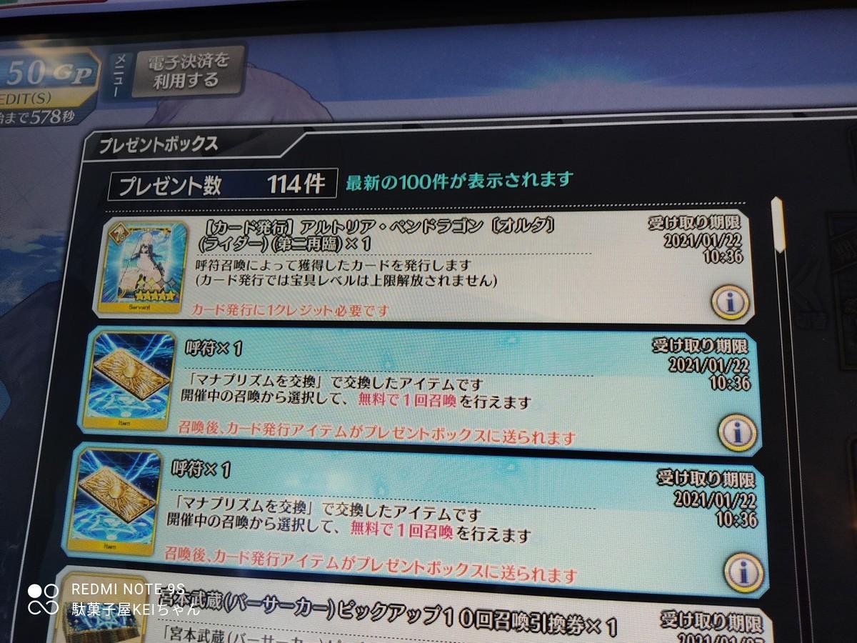 f:id:dagashiya-kei-chan:20201123213811j:plain