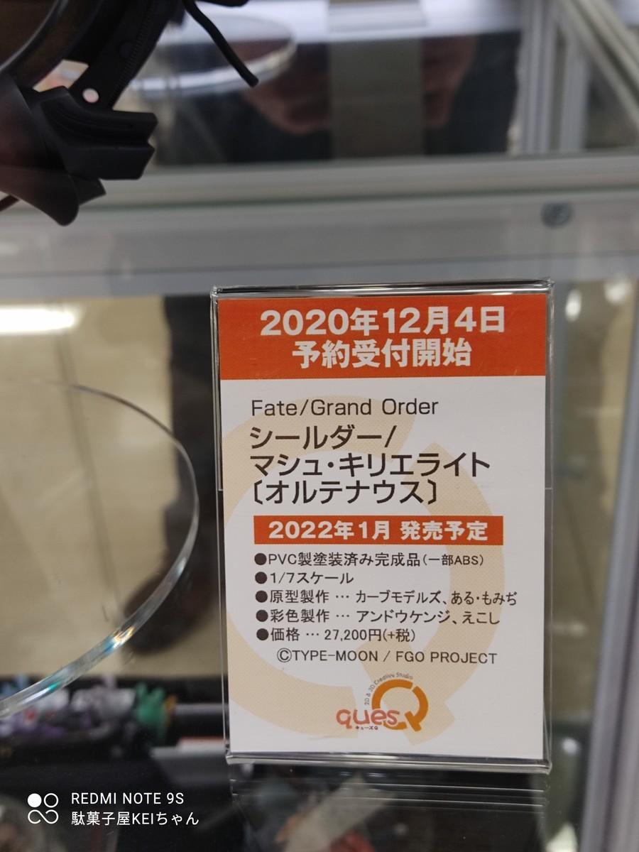 f:id:dagashiya-kei-chan:20201204091056j:plain
