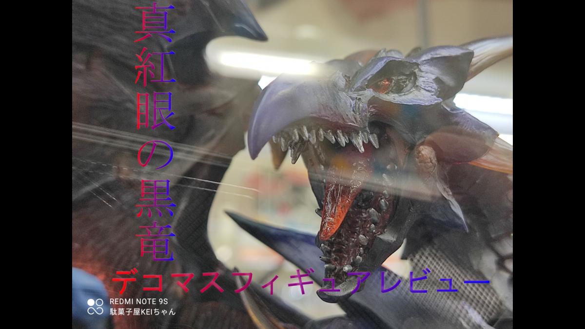 f:id:dagashiya-kei-chan:20201226103627p:plain