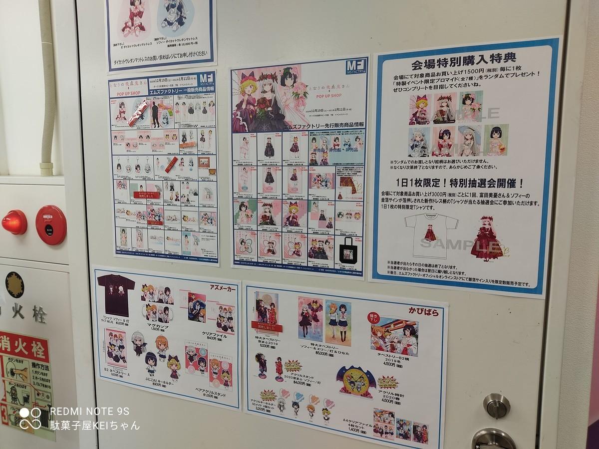 f:id:dagashiya-kei-chan:20201226104155j:plain
