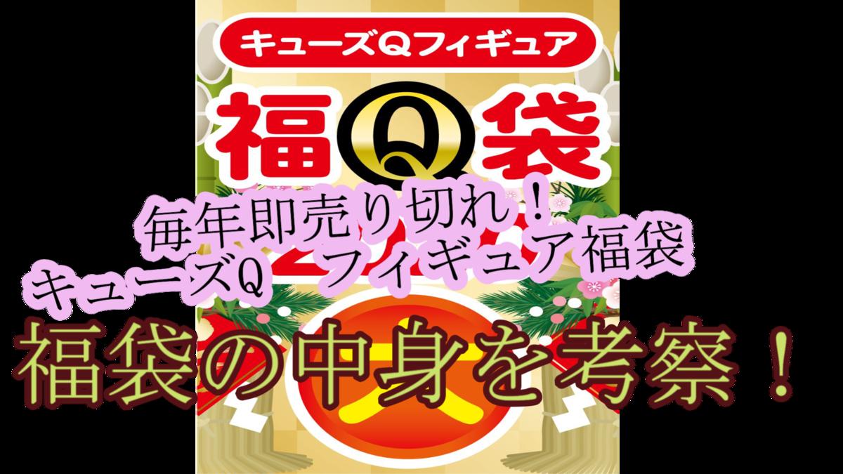 f:id:dagashiya-kei-chan:20201230183454p:plain