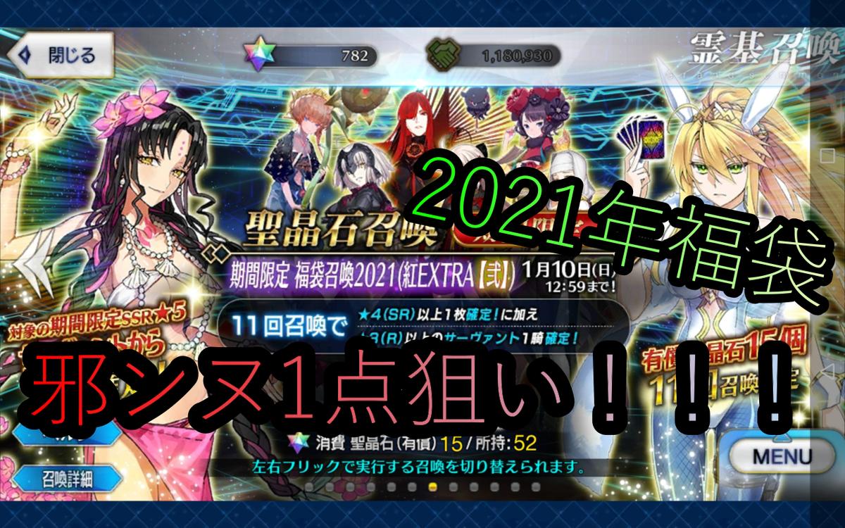 f:id:dagashiya-kei-chan:20210104210509p:plain