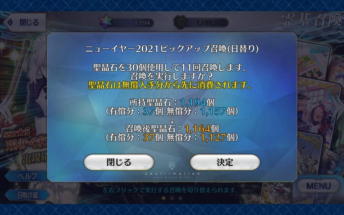 f:id:dagashiya-kei-chan:20210104212250j:plain