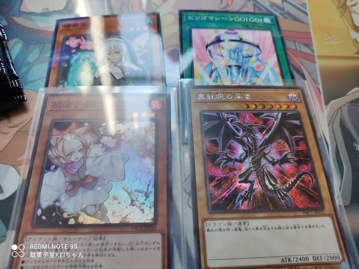 f:id:dagashiya-kei-chan:20210206205819j:plain