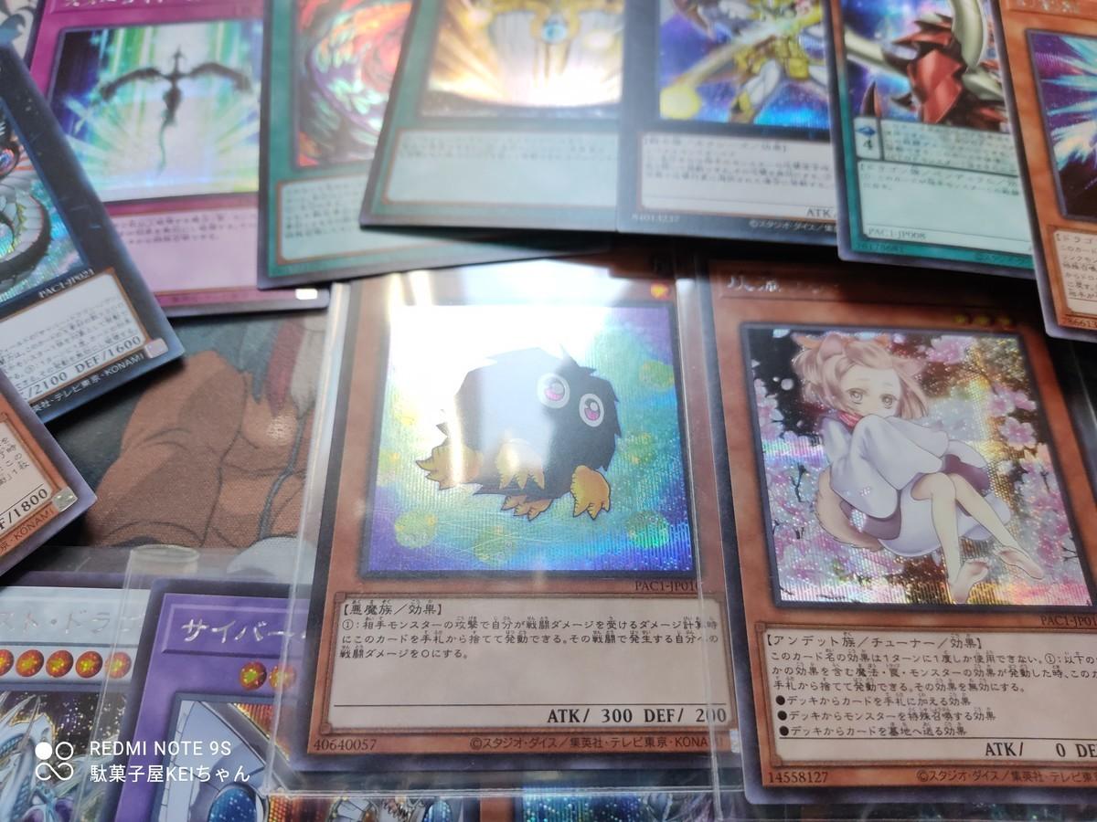 f:id:dagashiya-kei-chan:20210206212622j:plain