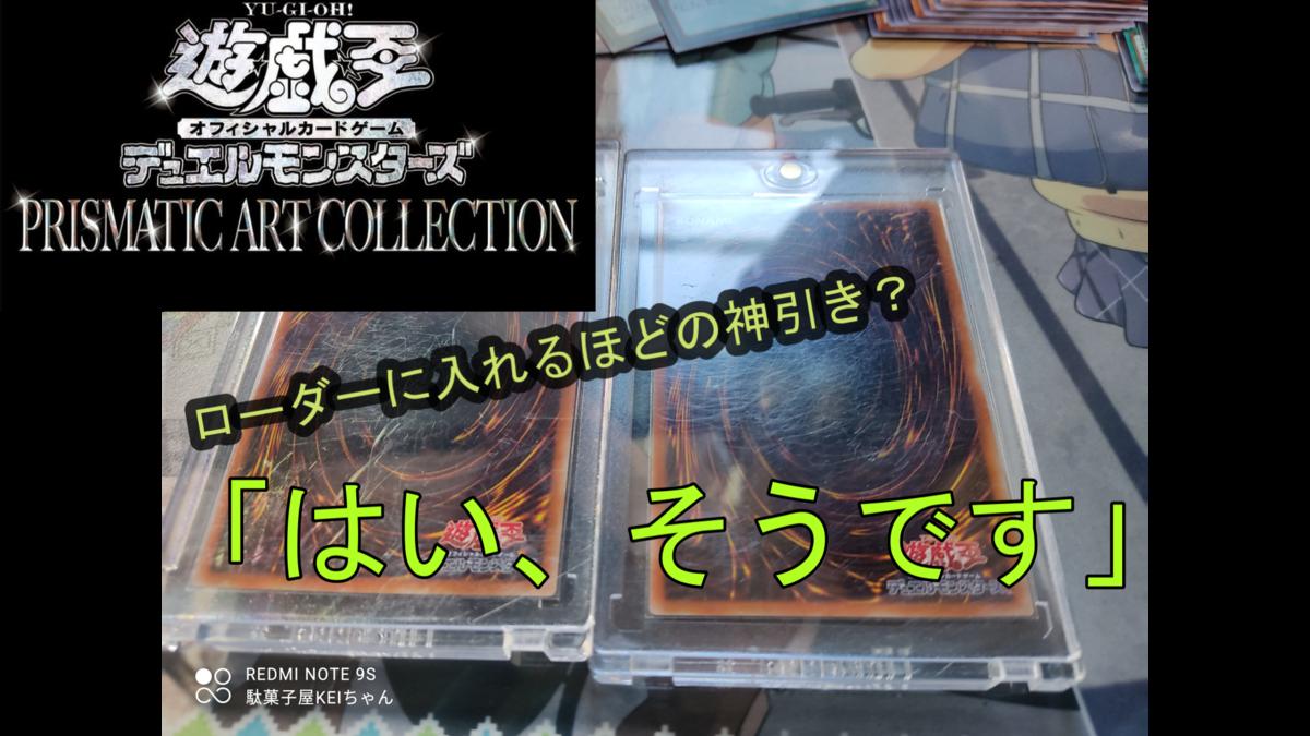f:id:dagashiya-kei-chan:20210206222603p:plain