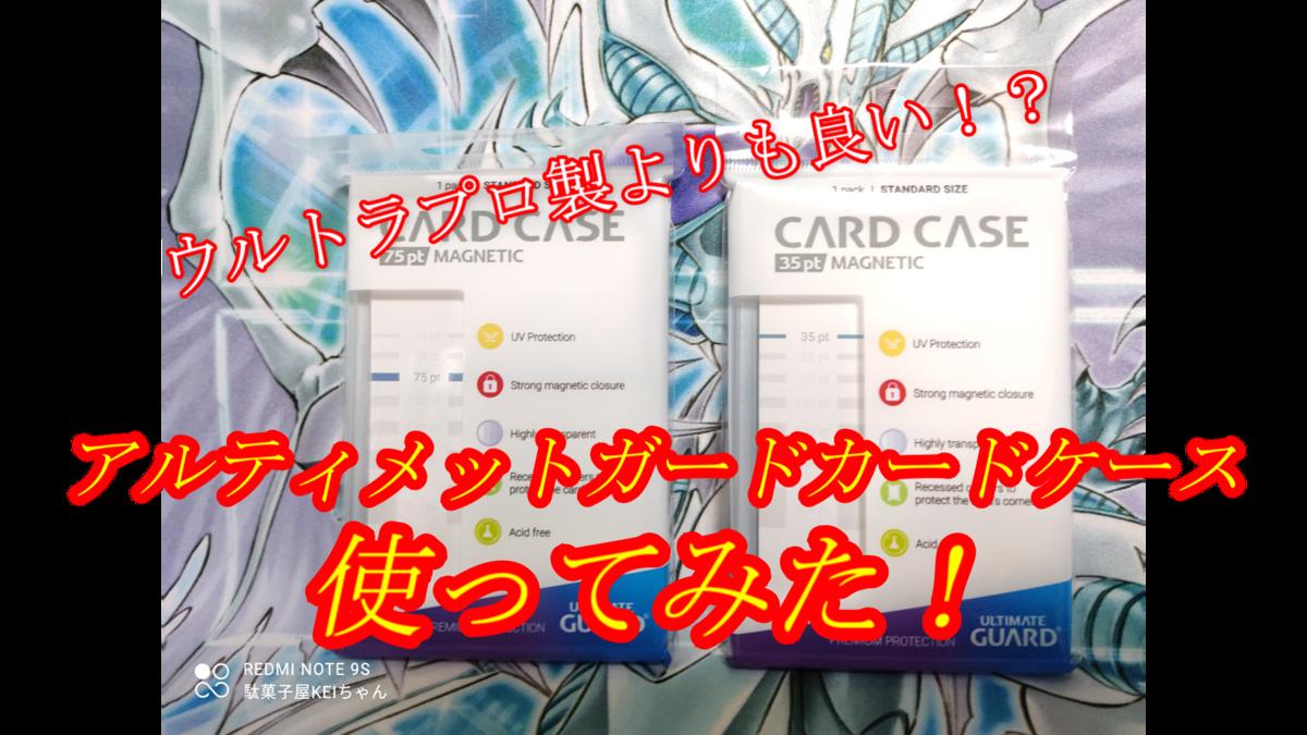 f:id:dagashiya-kei-chan:20210209174238p:plain