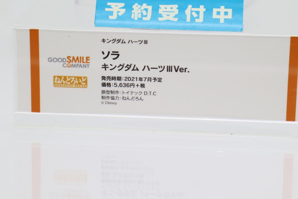 f:id:dagashiya-kei-chan:20210213233253j:plain