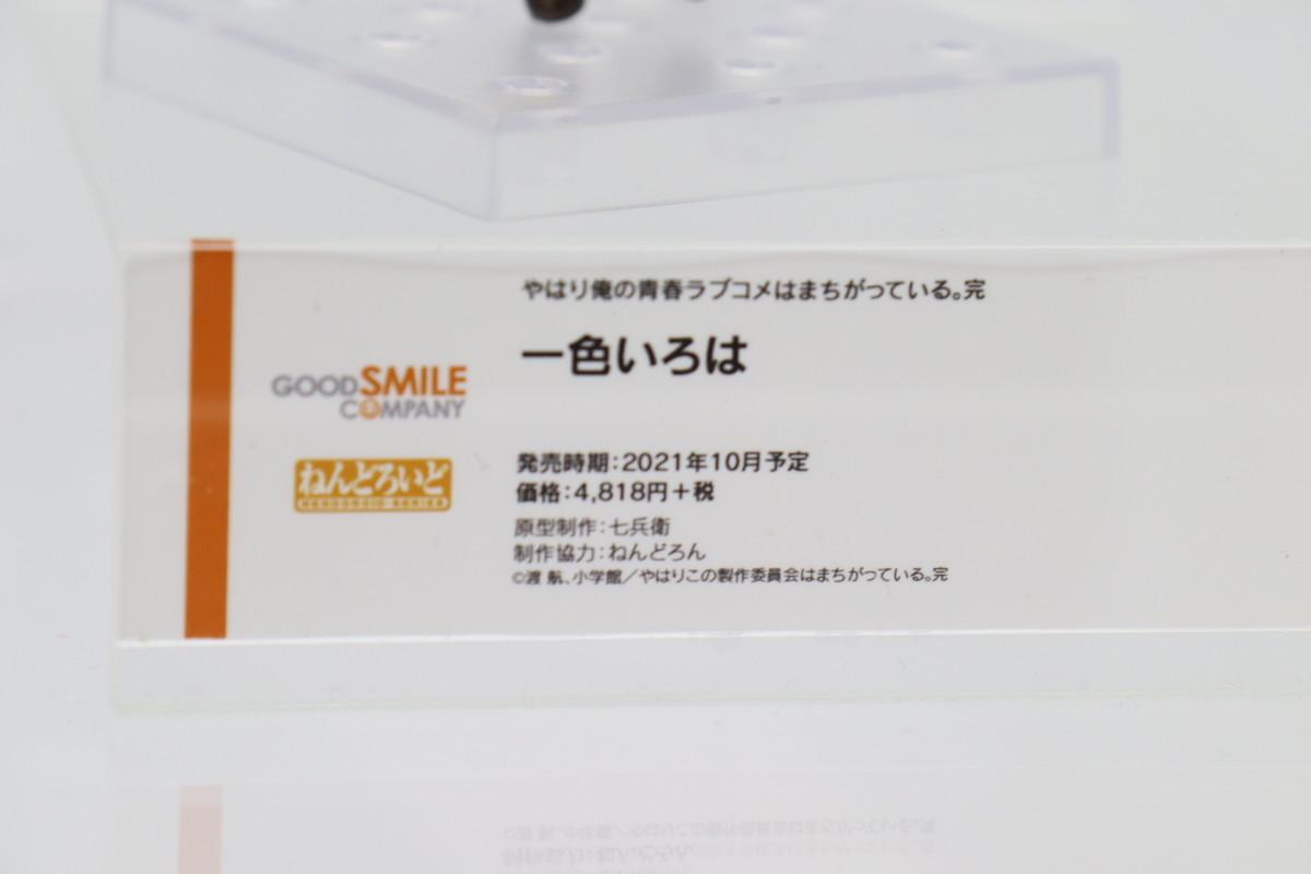 f:id:dagashiya-kei-chan:20210213235058j:plain