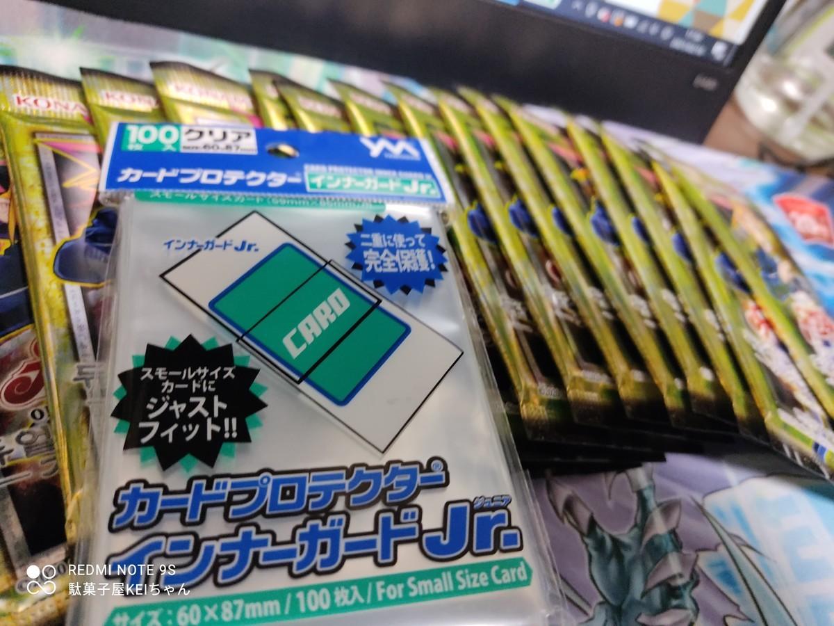 f:id:dagashiya-kei-chan:20210216204948j:plain