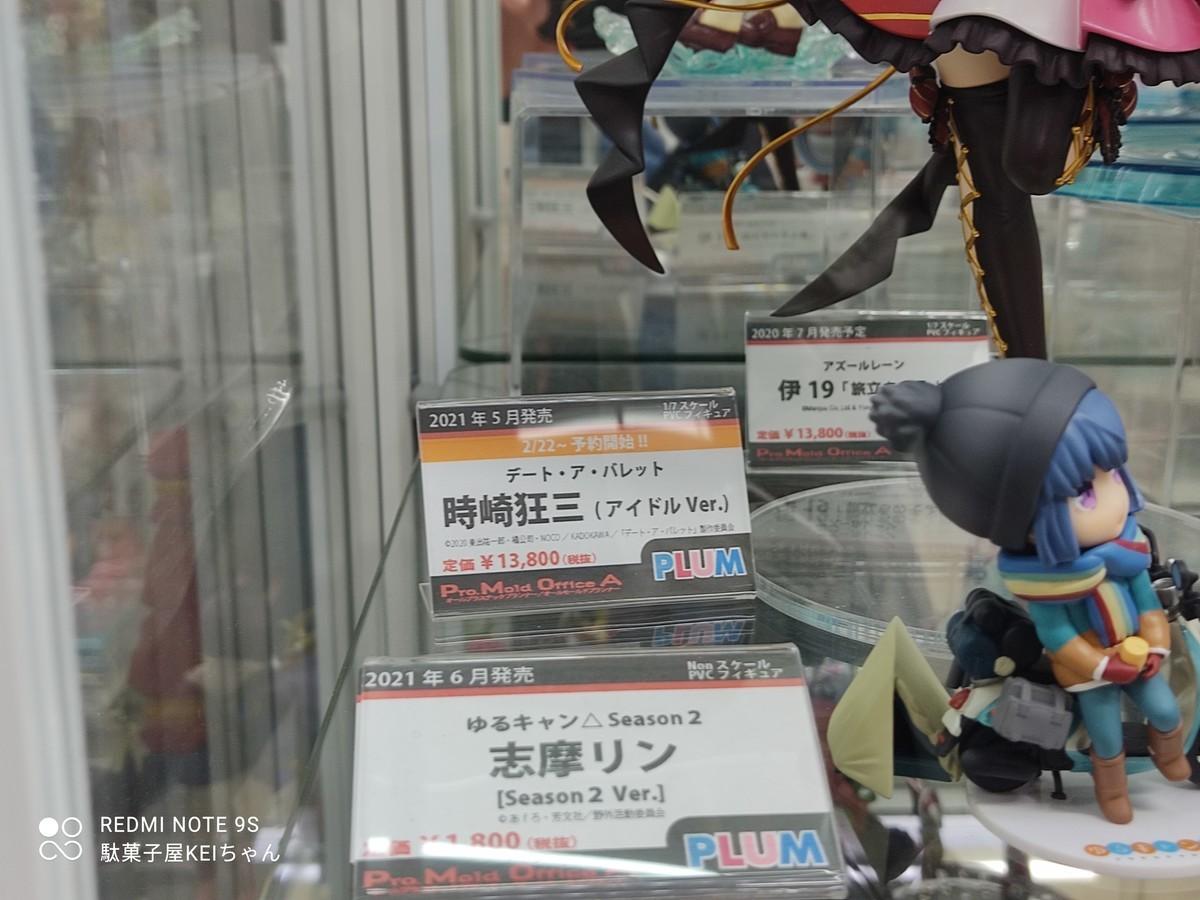 f:id:dagashiya-kei-chan:20210222171758j:plain