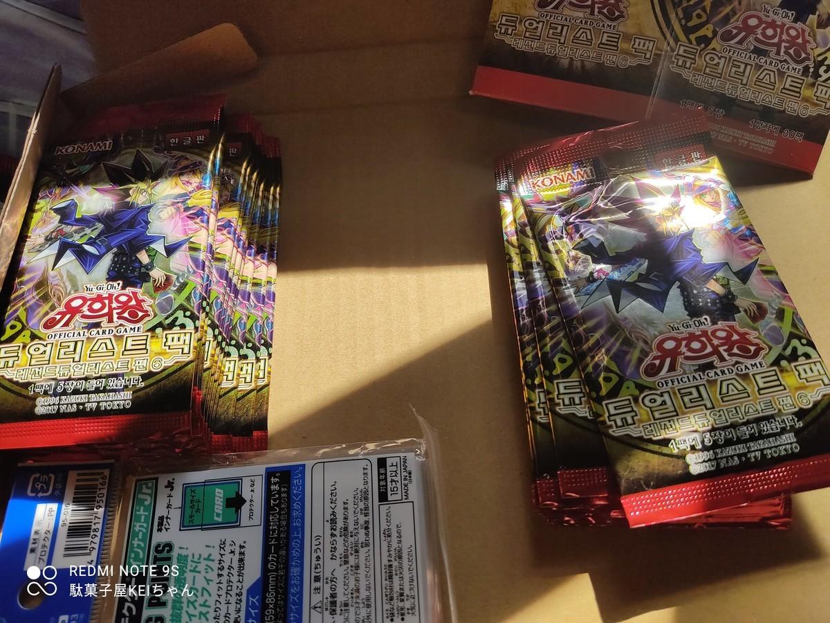 f:id:dagashiya-kei-chan:20210222175006j:plain