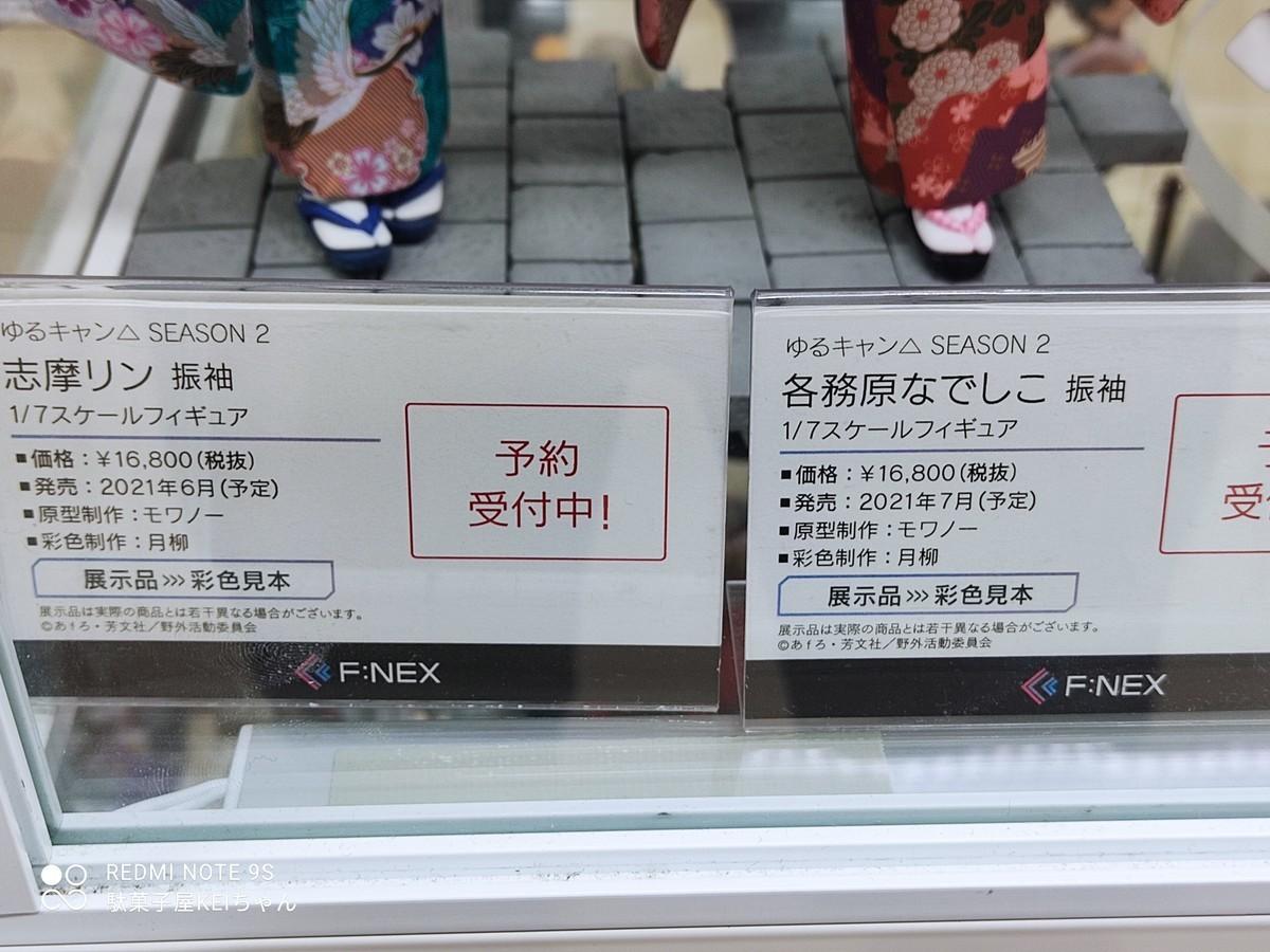 f:id:dagashiya-kei-chan:20210223001151j:plain