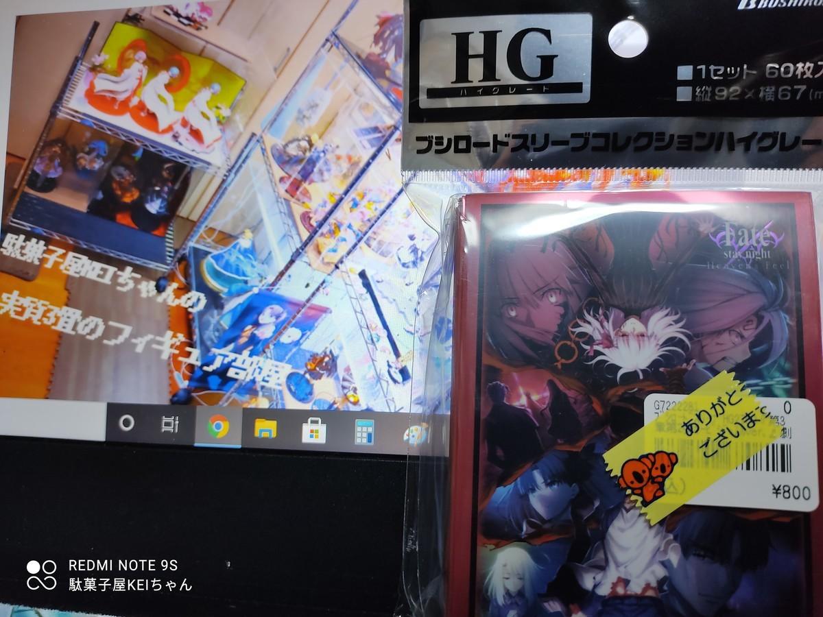f:id:dagashiya-kei-chan:20210306105403j:plain